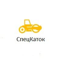 СпецКаток
